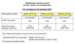 2020 прайс осень окт дек