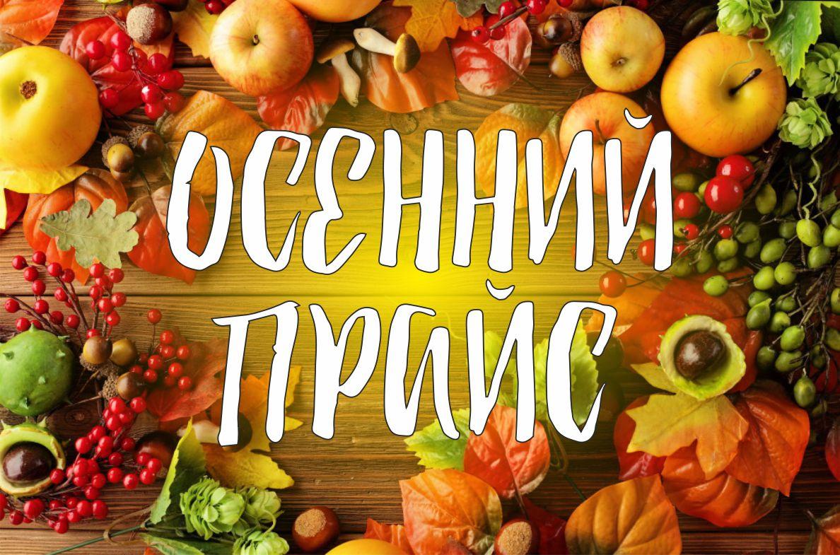 Осенний прайс 2018