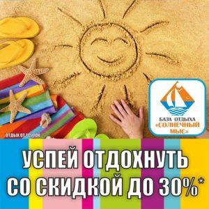 СКИДКИ ДО 30%