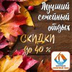 СМ Осенние скидки