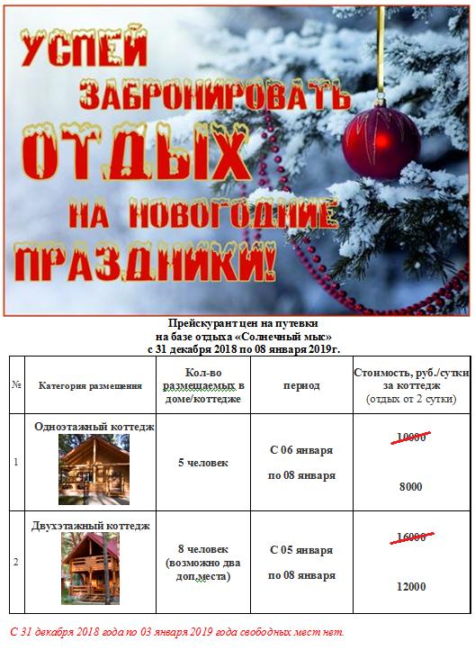новогодний прайс 2019-4