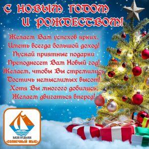 СМ С Новым годом и Рождеством