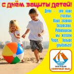 СМ С днем защиты детей