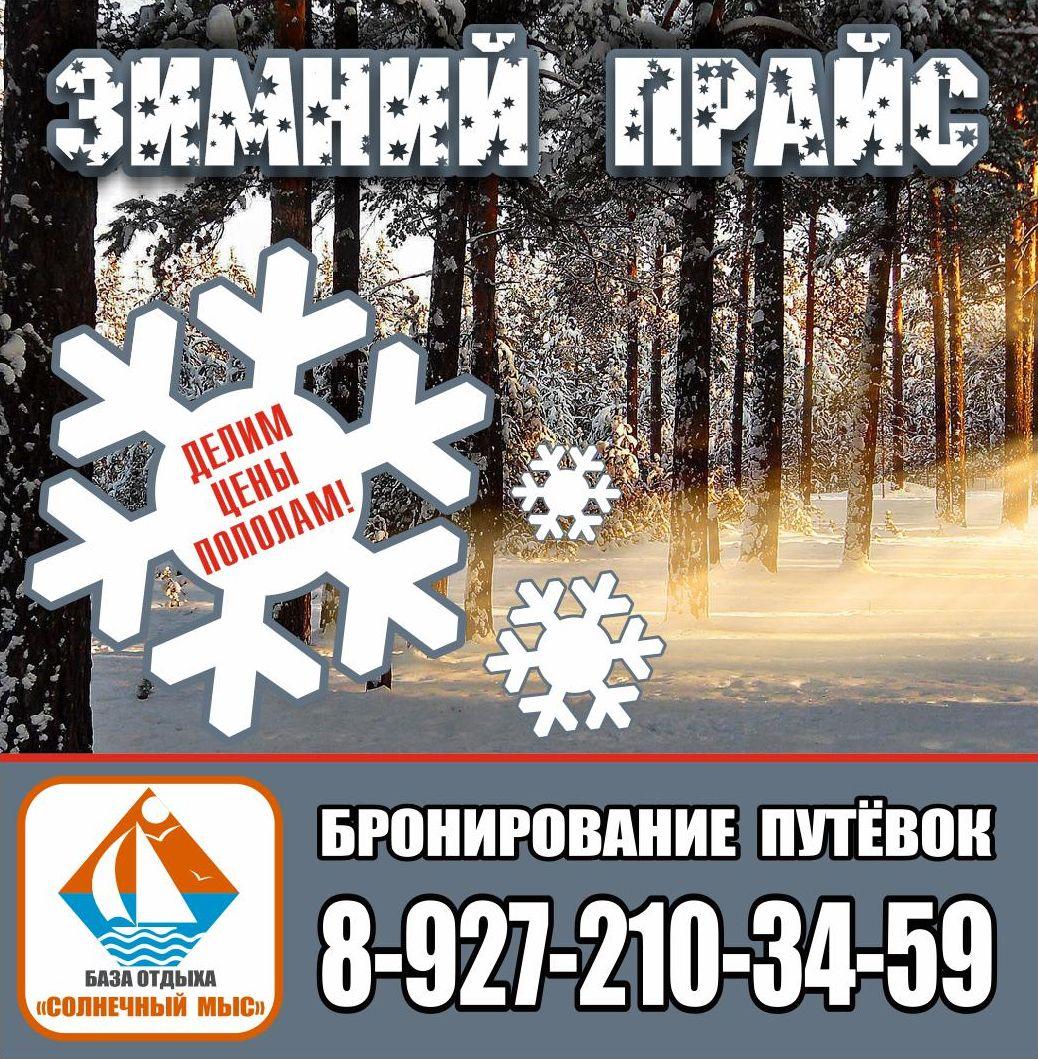 СМ Зимний прайс 2019