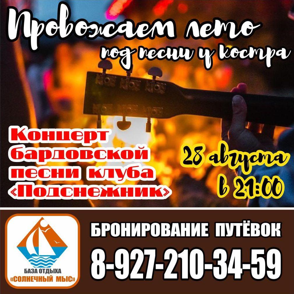 СМ Провожаем лето (1)