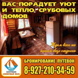 СМ Тепло и уют срубовых домов